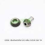 02004 เฟืองเดือยหัวเกี่ยร์ 6X2 เหลี่ยม SUZUKI G4K TW