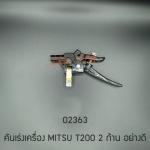02363 คันเร่งเครื่อง MITSU T200 2 ก้าน อย่างดี