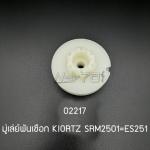 02217 มู่เล่ย์พันเชือก KIORTZ SRM2501=ES251