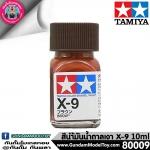 TAMIYA X-9 BROWN สีน้ำตาลเงา
