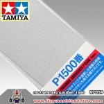 TAMIYA FINISHING ABRASIVES P1500 กระดาษทรายเบอร์ 1500