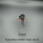 02365 คันเร่งเครื่อง KAWA TD40 อย่างดี