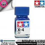 TAMIYA X-4 BLUE สีฟ้าเงา