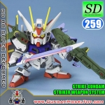 SD BB259 STRIKE GUNDAM STRIKER WP SYSTEM สไตรค์ กันดั้ม สไตรค์เคอร์ เวพพอน ซิสเท็ม