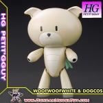 HG 1/144 PETIT'GGUY WOOFWOOFWHITE & DOGCOS เพททิท กาย วูฟวูฟไวท์ & ด็อกคอส