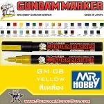 GM08 PAINTING YELLOW ปากการะบายสีสีเหลือง