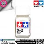 TAMIYA X-2 WHITE สีขาวเงา