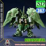 SD BB367 KSHATRIYA กษัตริยา