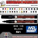 GM10 PAINTING BLACK ปากการะบายสีสีดำ
