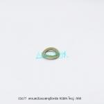 แหวนสปริงรองสกรูยึดครัช ROBIN ใหญ่ AAA