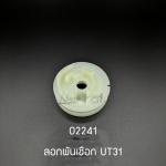 02241 ลอกพันเชือก UT31