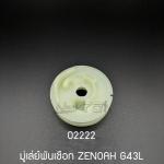 02222 มู่เล่ย์พันเชือก ZENOAH G43L