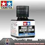 PANEL LINE ACCENT COLOR BLACK พู่กันตัดเส้นชนิดอีนาเมลสีดำ