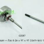 แกนเพลา + ถ้วย 9Tx9T 8mm CG260 137.5ซม. AAA