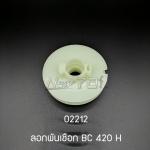 02212 ลอกพันเชือก BC 420 H