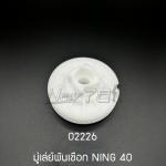 02226 มู่เล่ย์พันเชือก NING 40