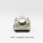 02137 ปะกับแฮนด์ STIHL FS120