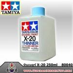 TAMIYA X-20 THINNER 250 ml ทินเนอร์ X-20 ของทามิย่า 250 มิลลิลิตร