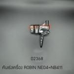 02368 คันเร่งเครื่อง ROBIN NE04=NB411