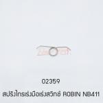 02359 สปริงไกรเร่งมือเร่งสวิทช์ ROBIN NB411