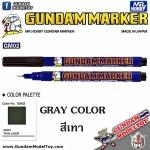 GM02 SUPER FINE GRAY ปากกาตัดเส้นหัวแหลม สีเทา