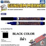 GM01 SUPER FINE BLACK ปากกาตัดเส้นหัวแหลม สีดำ