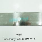 01219 ใบมีดตัดหญ้า เหล็กSK 12*3.5*1.2