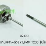 02100 แกนเพลา+ถ้วย9T,8MM T200 รุ่นใหม่