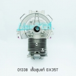01338 เสื้อสูบแท้ GX35T