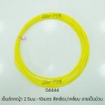04444 เอ็นตัดหญ้า 2.5มม.-10เมตร สีเหลือง/เหลี่ยม ขายเป็นม้วน