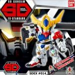 SD EX-STANDARD 014 GUNDAM BARBATOS LUPUS เอสดี กันดั้ม เอ็กซ์ สแตนดาร์ด กันดั้ม บาร์บาทอส ลูปัส