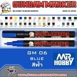 GM06 PAINTING BLUE ปากการะบายสีสีฟ้า