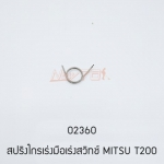 02360 สปริงไกรเร่งมือเร่งสวิทช์ MITSU T200
