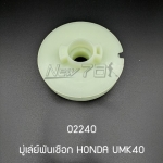02240 มู่เล่ย์พันเชือก HONDA UMK40